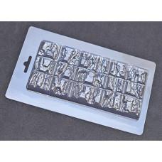 "Форма пластиковая ""шоколад - ""дикий шоколад"" e1-039 (Украина )"