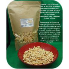 Арахис жареный соленый бланшированный (Индия) Вес: 1 кг