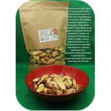 Бразильский орех 1 кг