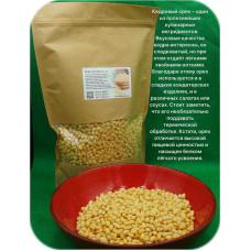 Кедровый орех 1 кг (Алтай)