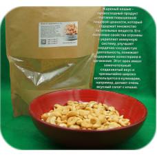 Кешью жареный (Вьетнам) 1 кг